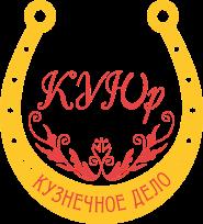 КУЮР - Металлоконструкции и художественная ковка
